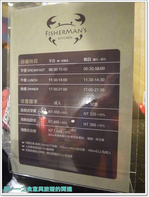 北海岸萬里野柳泊逸渡假酒店buffet吃到飽漁人廚房聚餐image014