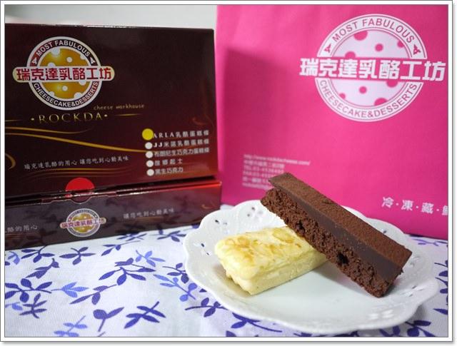 [廣宣]桃園中壢 瑞克達乳酪工坊 乳酪&布朗尼生巧克力蛋糕條~入口即化的甜鹹交織