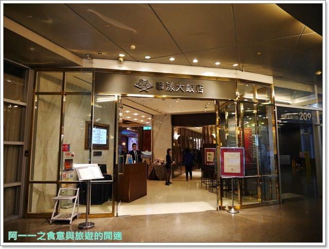 捷運忠孝復興站美食喜宴華漾飯店中崙婚宴吃喜酒聚餐image003