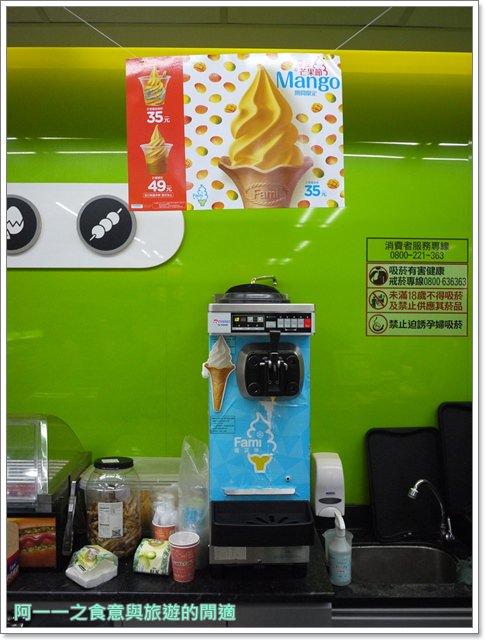 全家芒果霜淇淋image005