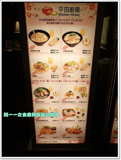 image039平田廚房