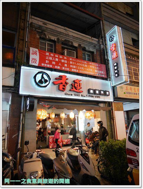 寧夏夜市捷運雙連站美食小吃老店滷肉飯鴨蛋芋餅肉羹image004