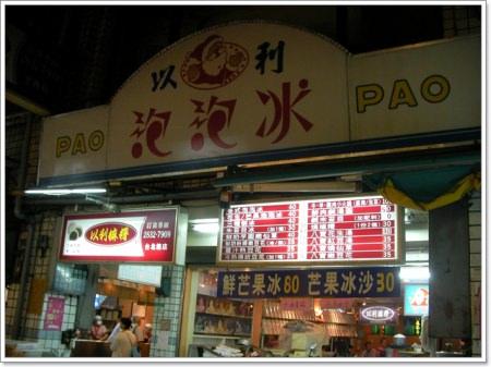 台北士林 以利泡泡冰~從小吃到大的好味道part6