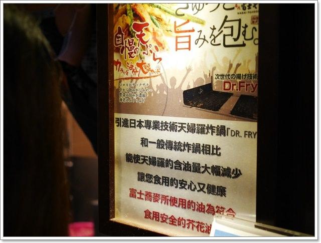 台中新光三越美食名代富士蕎麥麵平價炸物日式料理image008