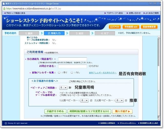 日本東京迪士尼門票購買午餐秀預約image018
