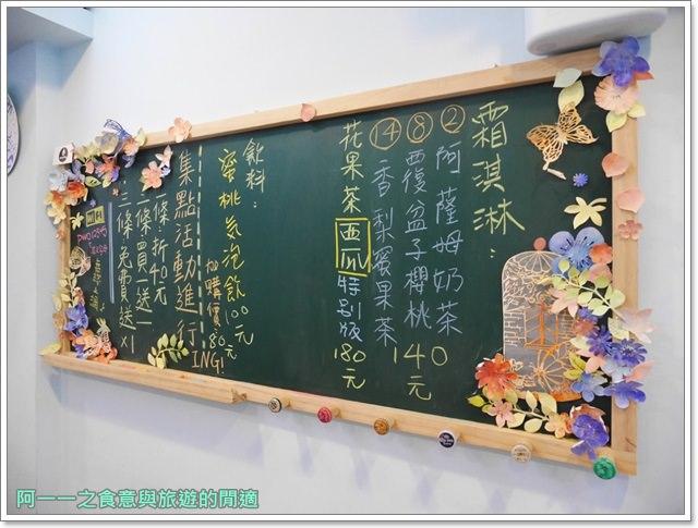 blooming-ice-sweet.花果茶霜淇淋專門店.捷運市府站美食image005