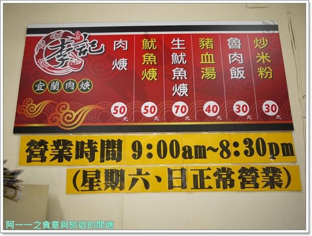 西門町美食李記宜蘭肉焿特殊口味豬血湯image011