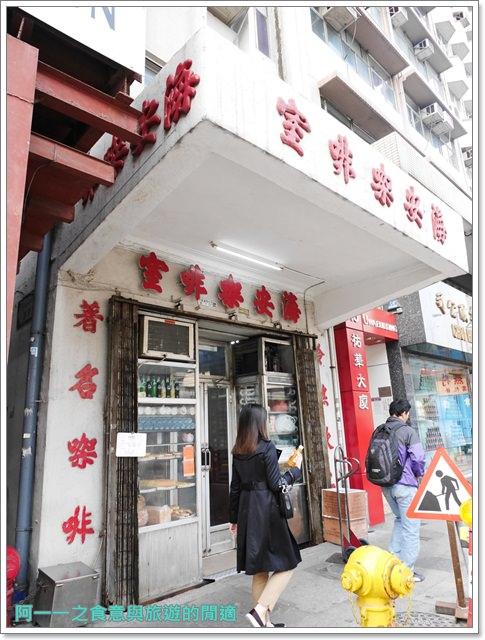 海安咖啡室.香港上環美食.早餐.菠蘿油.懷舊冰室image003
