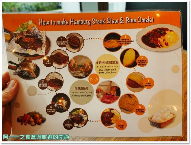 微風信義美食-grill-domi-kosugi-日本洋食-捷運市府站-東京六本木image027