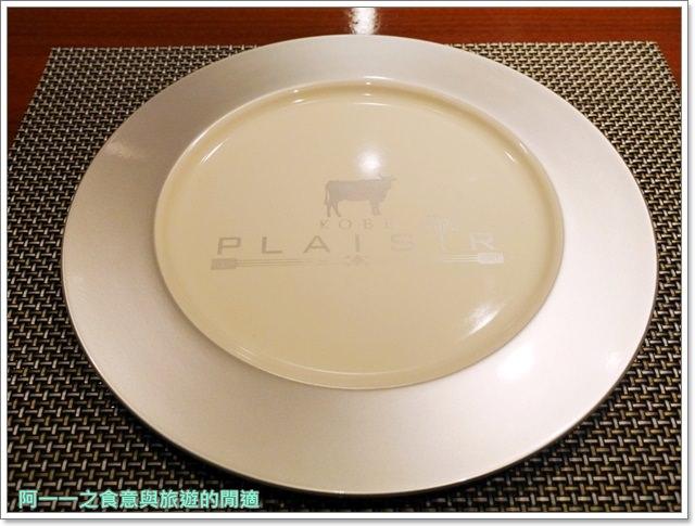 神戶牛排.神戶美食.Kobe-Plaisir.網路訂位image013