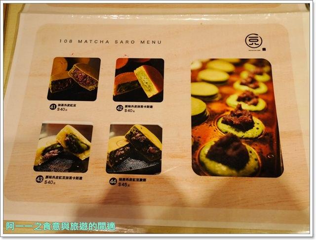 台北車站京站美食108 抹茶茶廊霜淇淋蕨餅剉冰image008
