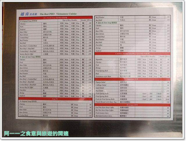 台北士林捷運芝山站美食越南美食館image008