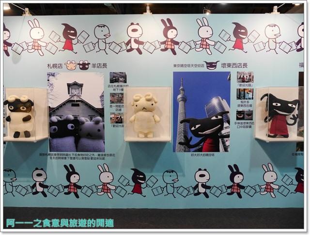 阿朗基愛旅行aranzi台北華山阿朗佐特展可愛跨年image045