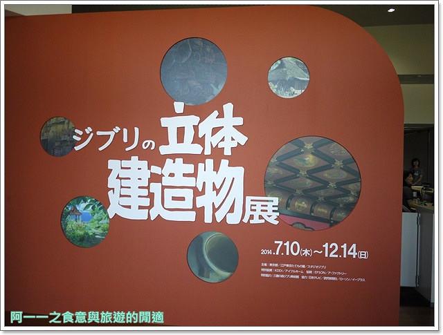 日本江戶東京建築園吉卜力立體建造物展自助image021