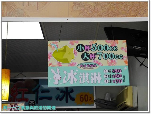 西門町美食小吃施福建好吃雞肉楊桃冰阿波伯冬仙堂楊桃汁飲料老店image018