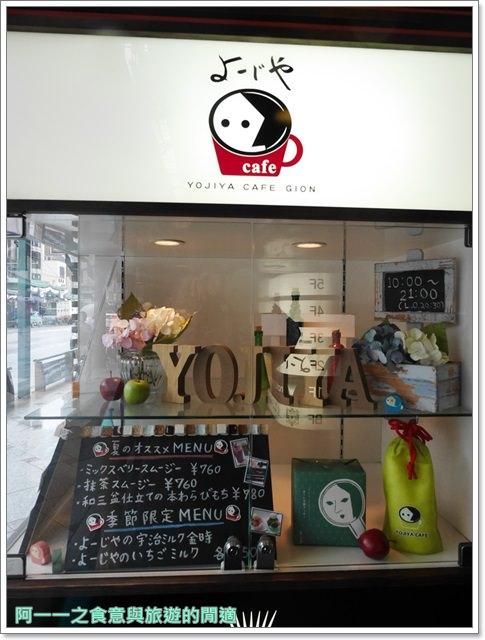 京都美食下午茶YojiyaCafé藝妓咖啡.鬆餅.甜點image011