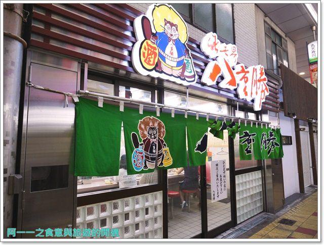 大阪通天閣美食.八重勝炸串.醬汁.小吃.新世界image008