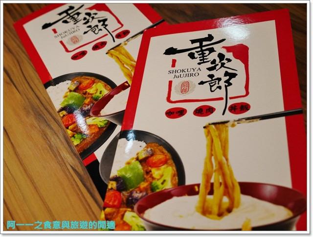 捷運中山捷運站美食食屋重次郎巨無霸咖哩飯雪花烏龍麵日式料理丼飯定食image014