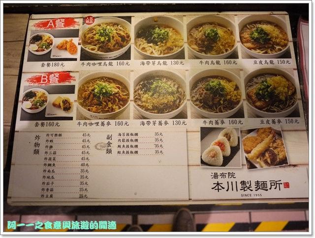 image011本川製麵所