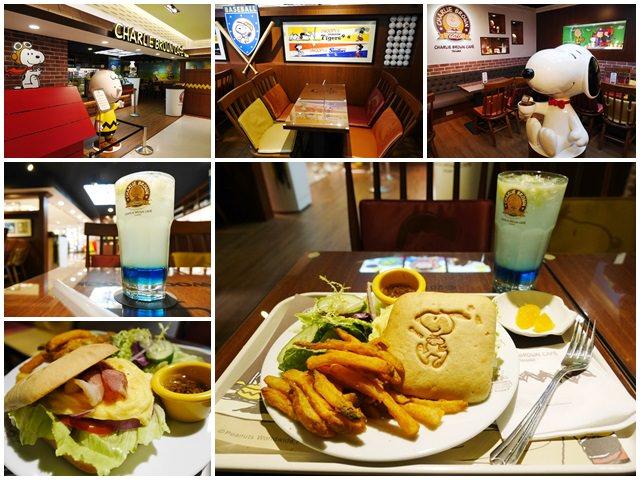 新竹美食 查理布朗咖啡館 Snoopy主題餐廳(大遠百/菜單) 早午餐~跟史努比享受悠閒假日