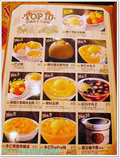 香港美食.許留山.港式甜品.芒果.甜點image008