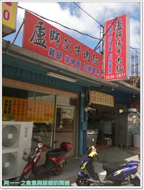 三芝盧師傅牛肉麵雞腿飯image001