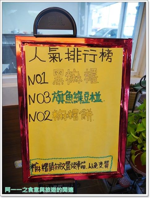 台東伴手禮陳記麻糬旗魚麻糬老店甜點美食image020