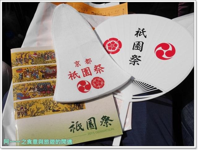 祗園祭.京都祭典.有料席.山鉾.花傘巡行.訂購教學image023