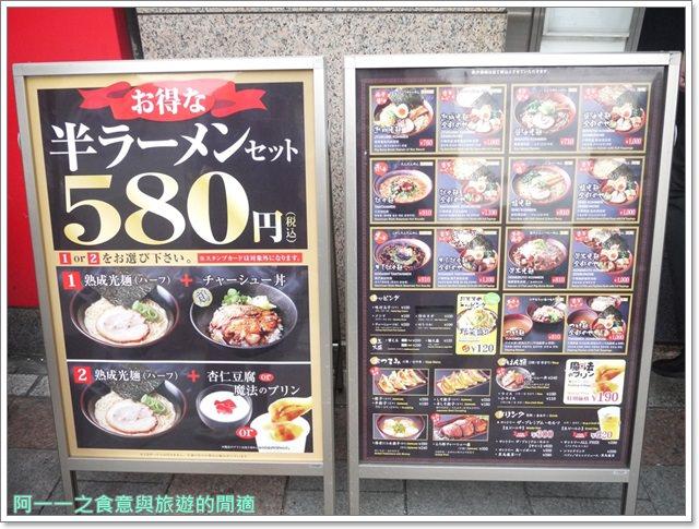 東京上野美食阿美橫町光麵拉麵抹茶藥妝魔法布丁日本自助旅遊image020
