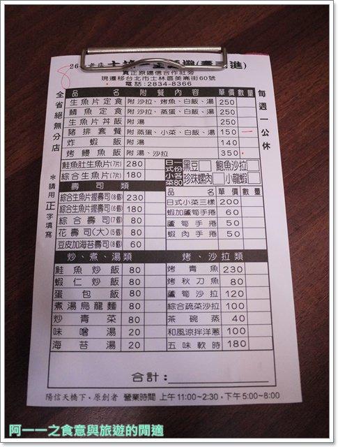 台北士林美食老店日式料理壽司一全麵攤image006