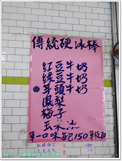 花蓮旅遊壽豐美食豐春冰果店甘蔗冰老店阿一一image010