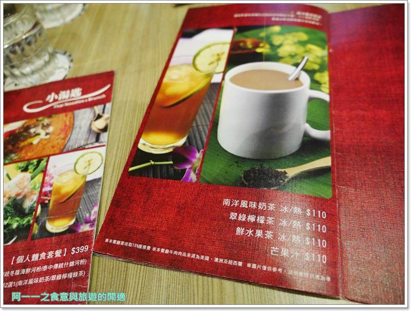 台北車站美食.小湯匙.越式料理.京站聚餐.image012
