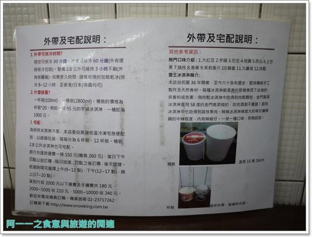 西門町捷運西門站美食雪王冰淇淋豬腳冰淇淋image008