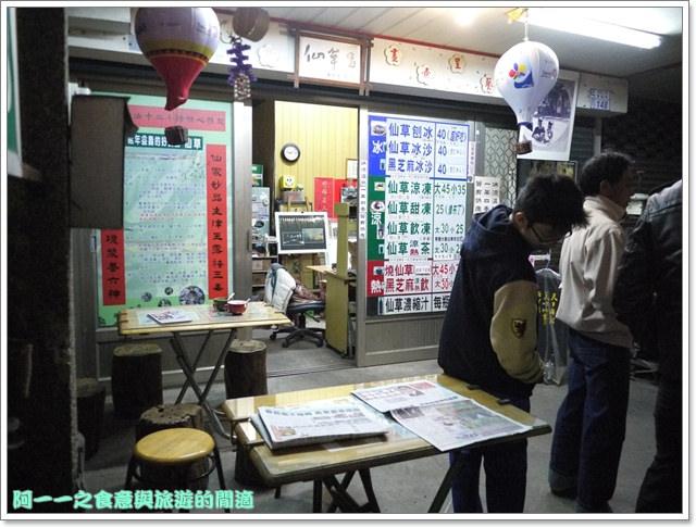 image043台東仙草屋
