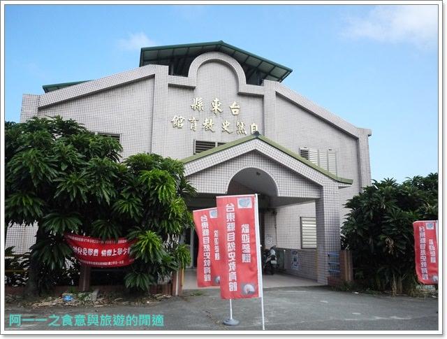 台東成功景點三仙台台東縣自然史教育館貝殼岩石肉形石image002