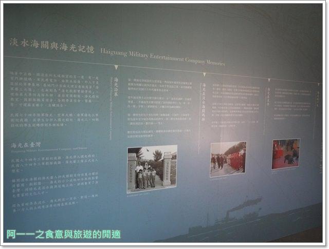 北海岸旅遊.景點.淡水海關碼頭.古蹟.博物館.親子.老街image021