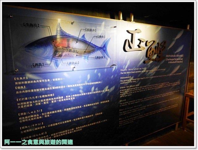七星柴魚博物館.花蓮伴手禮.親子旅遊.觀光工廠image016
