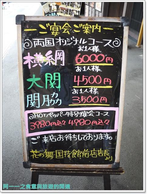 日本東京自助兩國相撲美食火鍋八百八町image007