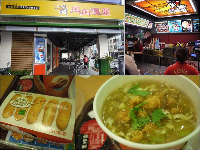 台南 丹丹漢堡 速食店有肉羹?~阿一一台南高雄小吃之旅