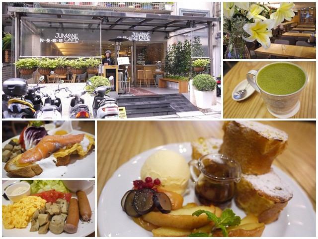 捷運中山站美食下午茶早午餐松山線佐曼咖啡館page