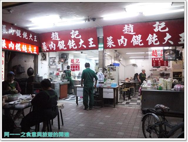 西門町美食老店趙記菜肉餛飩大王胡天蘭image002