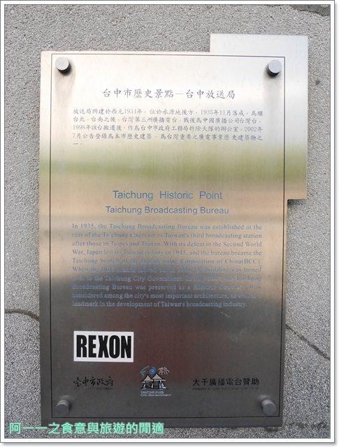 台中旅遊景點台中放送局古蹟食尚玩家image003