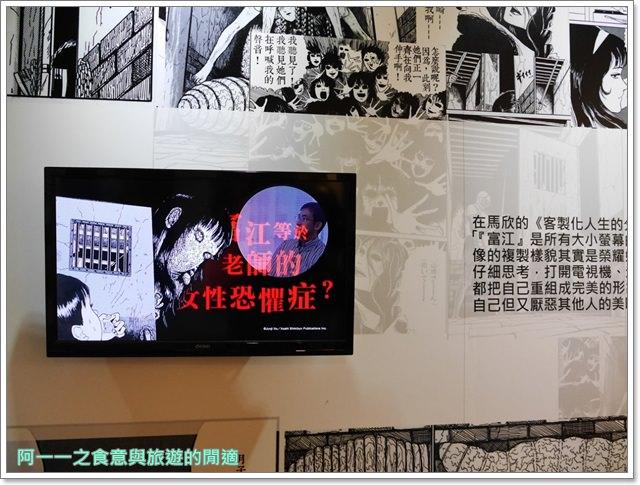 伊藤潤二恐怖美學體驗大展-華山文創園區image022