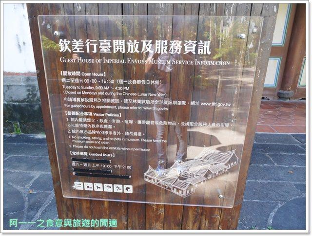 台北植物園.南門町三二三.欽差行臺.捷運小南門站image032