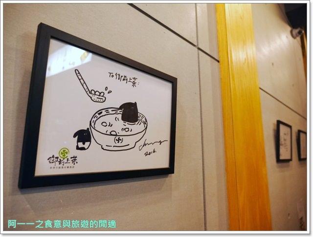 御前上茶.高雄美食.捷運中央公園站.抹茶甜點.冰品.霜淇淋image015