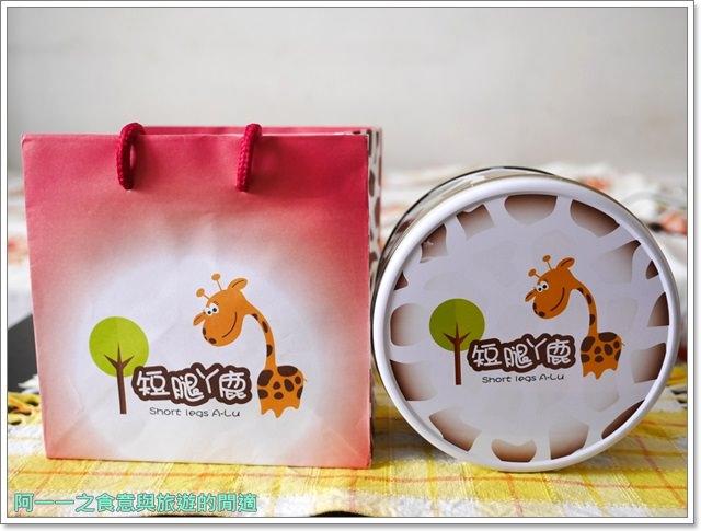 台中下午茶.短腿阿鹿.阿鹿餅感.珍妮曲奇.彌月禮盒image021