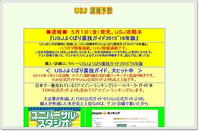 日本環球影城express pass快速通關卷門票線上購買image002