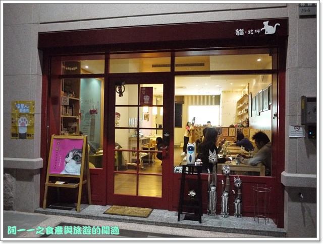 台中貓餐廳立體貓拉花貓旅行咖啡輕食館image001