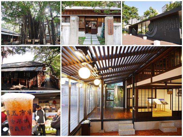 台中文學館.第五市場阿義紅茶冰.日式建築.古蹟.台中文學公園image000