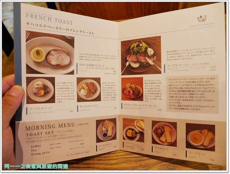 沖繩下午茶美食.甜點.oHacorte水果塔.bakery.image017
